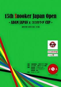 japanopen2015_1212