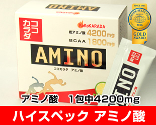 ココカラダ アミノ酸のイメージ