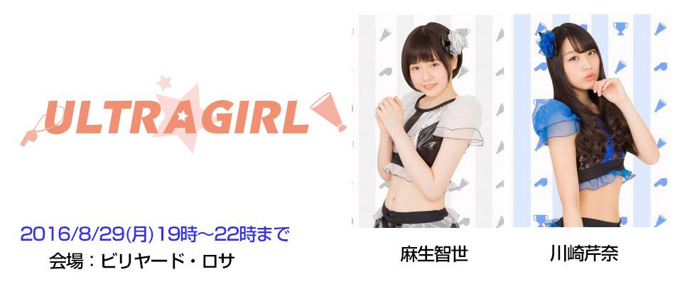saikyo-ultragirl